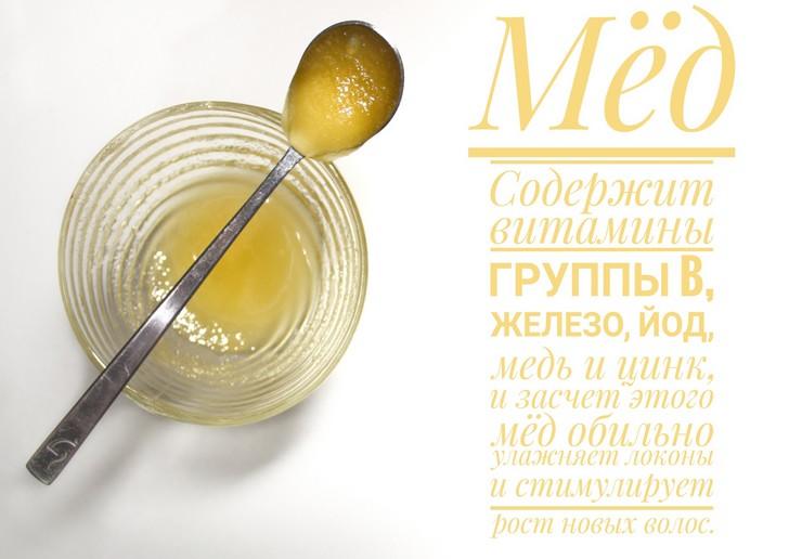 Домашняя маска для красоты и силы волос из дрожжей, меда и сметаны