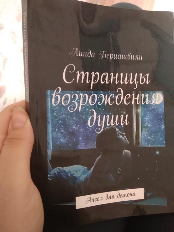 Как я написала книгу